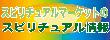スピマのスピリチュアル情報マガジン